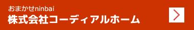 おまかせninbai 株式会社コーディアルホーム